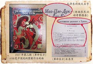 第二期的《革命东方》译载了报告