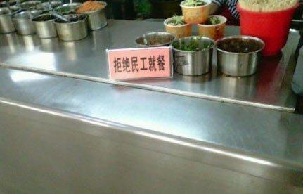 """高校食堂挂牌""""拒绝民工就餐"""" 校方否认(图)"""