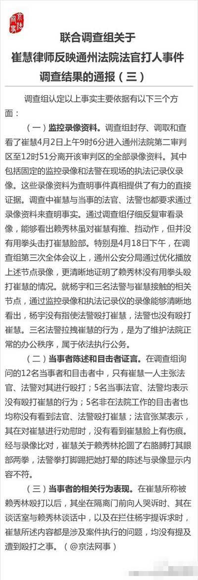 """北京""""法官殴打女律师""""调查结果公布"""