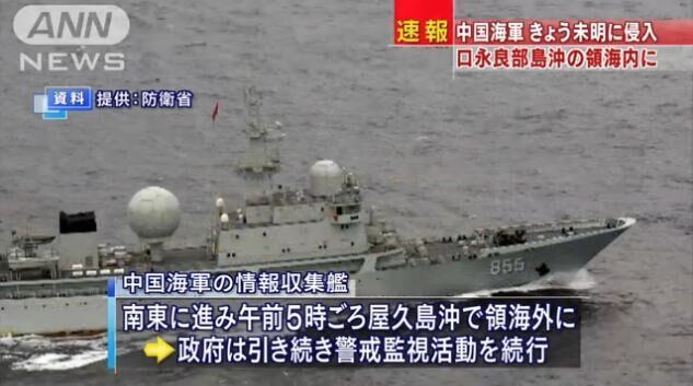 国防部回应军舰进入日本领海:符合航行自由原则