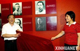 中共一大会址纪念馆为尼克尔斯基的照片揭幕