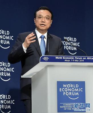 李克强在世界经济论坛非洲峰会上的致辞(全文)