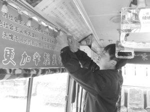 """司机自掏腰包打造""""十八大精神""""主题公交车"""