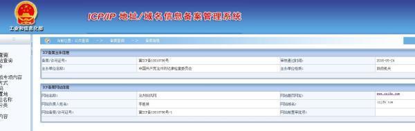 河北沧州纠风网现赌博广告 官方:网站已撤销