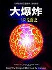 大爆炸:宇宙通史