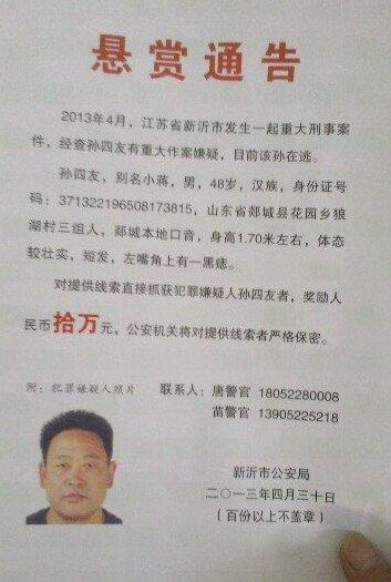 江苏徐州一对夫妇实名举报村支书后遭雇凶灭口