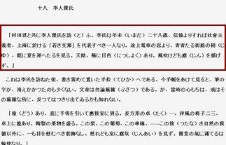 芥川龙之介《上海游记》里面关于中共一大会址的描述