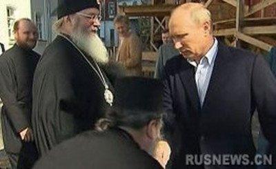 牧师因向俄总统普京施 吻手礼 公开致歉