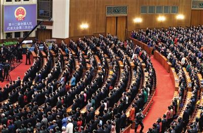 全国人大会议闭幕 政府工作报告赞成率99.13%