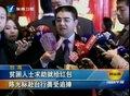 视频:陈光标赴台受追捧 贫困人士求助就得红包