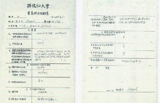 邓小平在中山大学填写的党员批评计划案