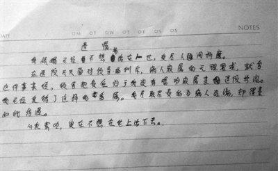 河南女医师因医疗纠纷服毒 遗书称以死证清白