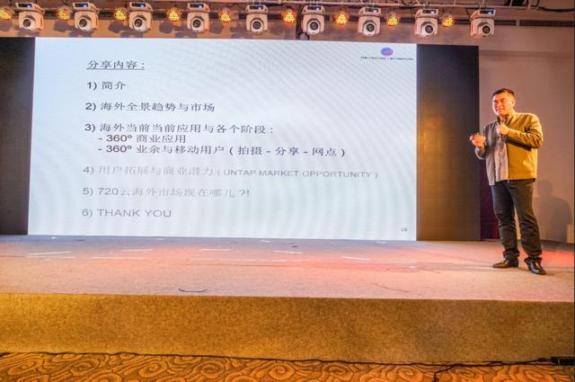 720云产品颁布匹会:铰出产合伙人方案,增强大全景情节生态构建才干