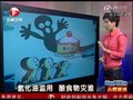 视频:中国氢化油滥用或酿最大食物灾难