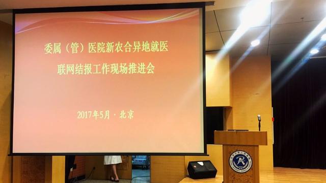 国家卫计委:6月底前开展新农合跨省就医结报