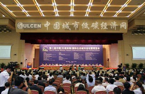 第二届天津滨海生态城市论坛暨博览会开幕