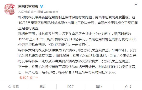 南昌检方证实副科长拥149套房 批捕其女婿