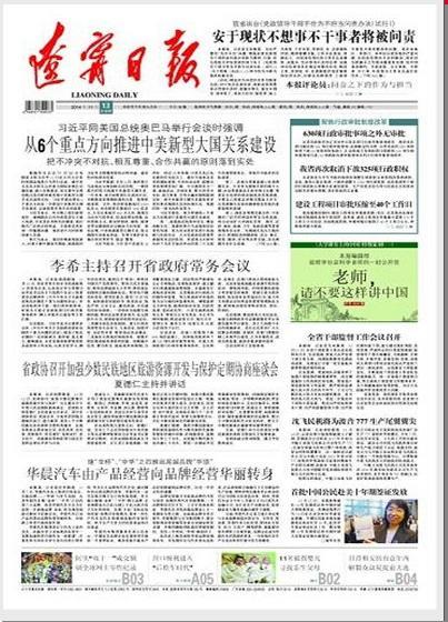 辽宁日报致信全国高校教师:别在课堂上抹黑中国