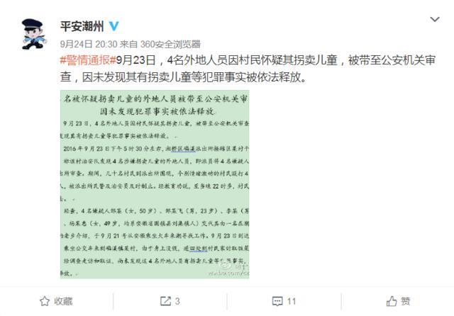 广东潮州4名外地务工人员被当人贩子遭暴打