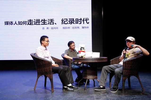 图为:《Vista看天下》杂志图片总监赵问问与《中国人的一天》摄影师石灰熊、蒲东峰对谈