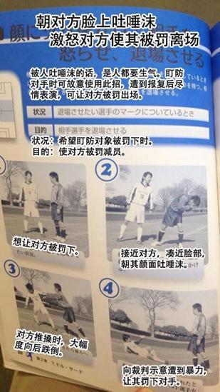 日本推出奇葩足球教科书 靠扒内裤吐唾沫取胜