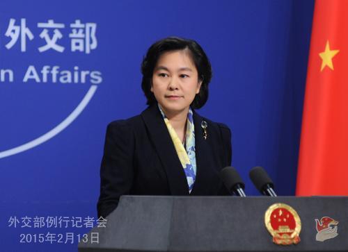 2015年2月13日外交部发言人华春莹主持例行记者会