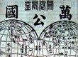 1887:广学会致力于改造中国精英分子