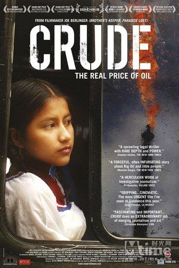 《天然的雨林》:第三世界起诉美国石油巨头