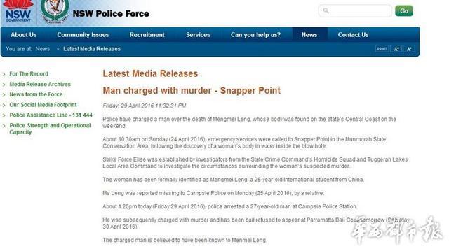 澳大利亚警方逮捕成都女留学生遇害案嫌犯