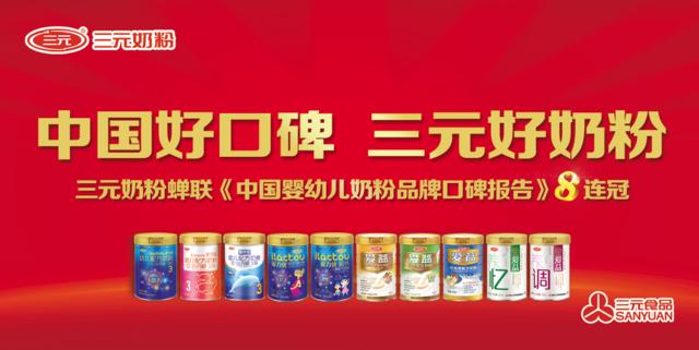 中国品牌日 三元奶粉荣膺口碑八连冠