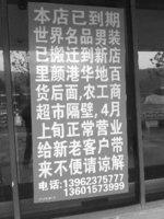 """组图:常熟美女老板跑路 百姓调侃""""起飞""""事件"""