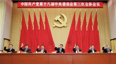 11月9日至12日,十八届三中全会召开,通过了《中共中央关于全面深化改革若干重大问题的决定》。新华社发