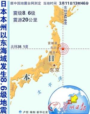日本地震灾区降鹅毛大雪 加重受灾程度(图)
