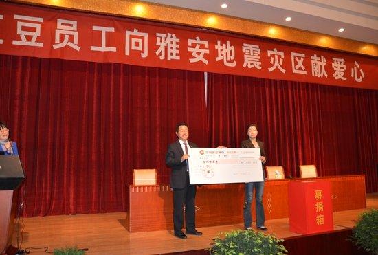 红豆集团向雅安地震灾区捐款物612.1万元