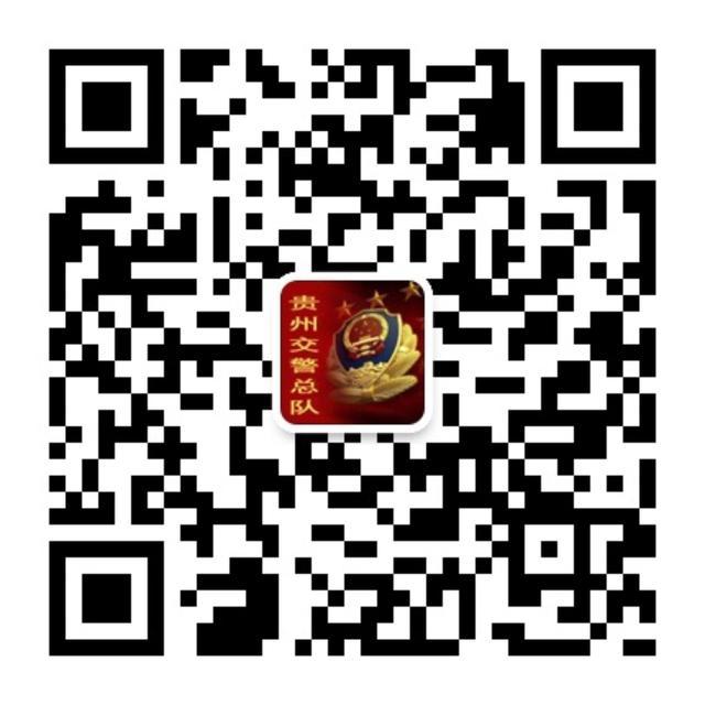 """""""贵州交警""""微信公众号正式推出 可办交管等业务"""