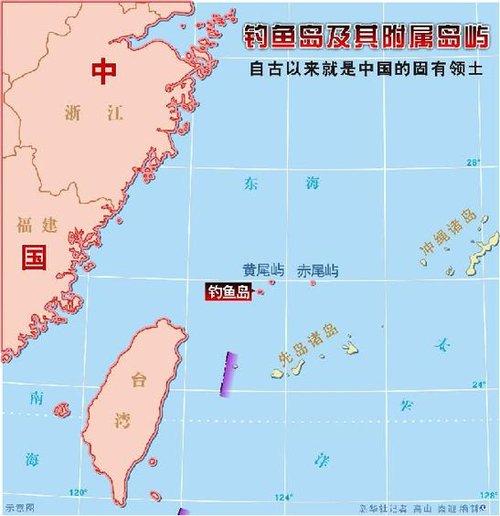 日官员:钓鱼岛更靠近日本而非中国 是日领土