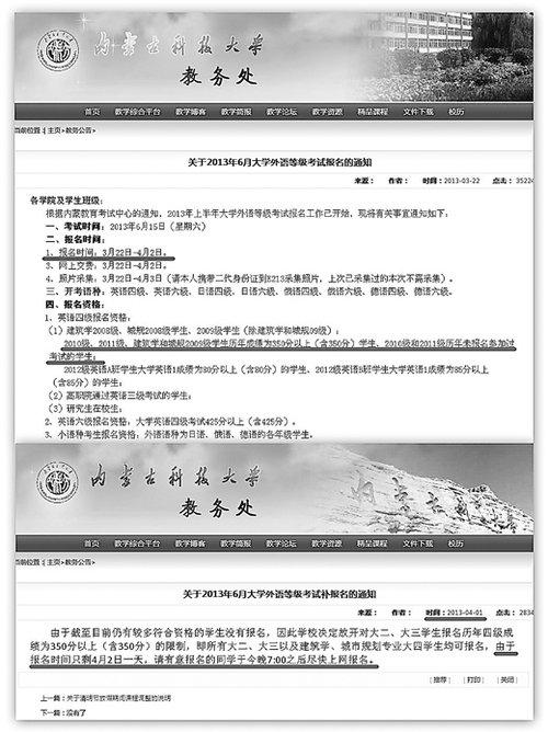"""内蒙古一大学为保整体成绩禁""""差生""""报考四级"""