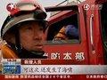 视频:日本地震幸存者急盼亲友 十万人投入搜救