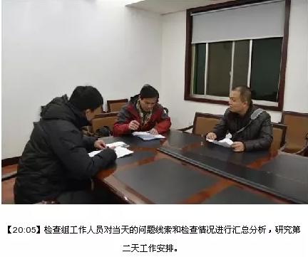 揭纪委办案过程:过年先让双规人员吃饺子看春晚