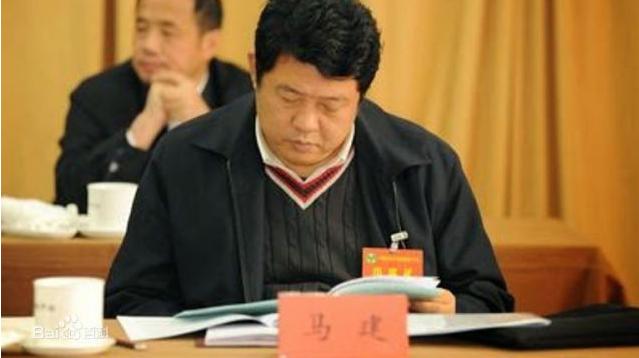 国家安全部副部长马建涉嫌严重违纪违法被调查