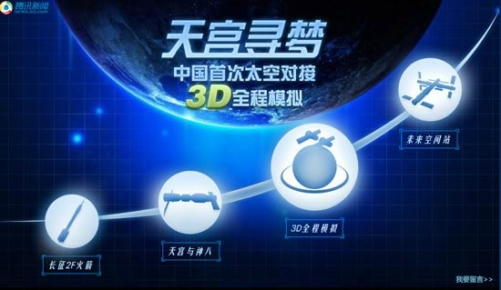 腾讯网全程视频图文直播天宫一号发射
