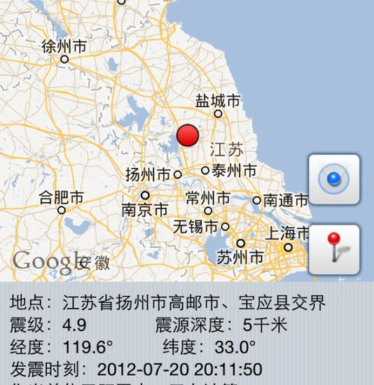 江苏扬州半小时内连发3次地震 南京震感明显