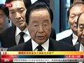 视频:韩国前总统金泳三捐献全部家产