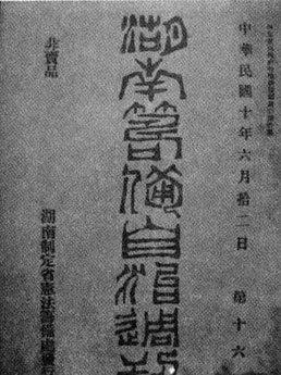 《湖南筹备自治周刊》封面