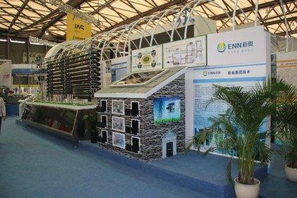 新奥集团清洁能源整体解决方案亮相工博会