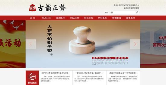 北京市东城区纪委开通官方网站微博微信