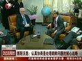 视频:博斯沃思表示处理朝鲜问题需认真协商