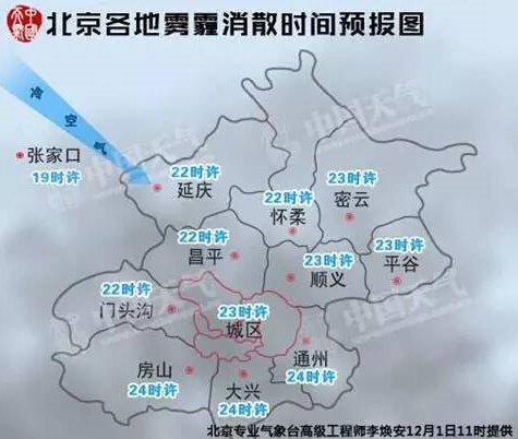 冷空气19时到张家口 23时以后影响北京城区