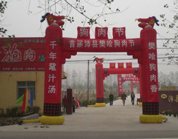 """江苏沛县声援玉林 今年临时增办""""狗肉节"""""""