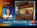 """视频:台湾媒体高度关注大陆""""两会时间"""""""